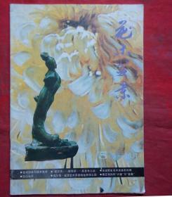 花木盆景  1997年5期  9-10月