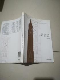 华东政法大学校庆六十周年纪念文丛:后反恐时代的宗教与法治建设