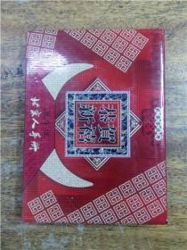 北京人手册·丑牛版(豪华版)