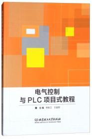 电气控制与PLC项目式教程