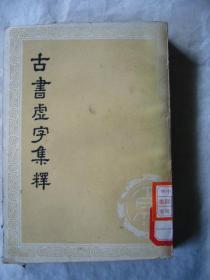 古书虚字集释 上下册 繁体竖排