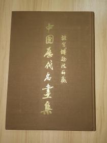 故宫博物馆藏历代名画集·第二卷