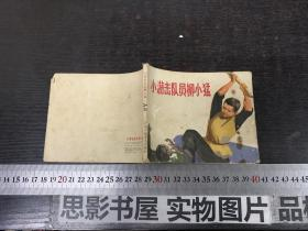 小游击队员柳小猛【一版2印】