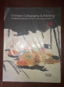 Chinese Calligraphy & Painting(鼎天国际18周年贺岁拍卖会)