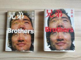 余華 兄弟 上下兩冊 正版
