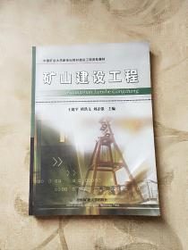 矿山建设工程
