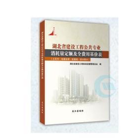 2018湖北省建筑工程公共专业消耗量定额及全费用基价表2018版