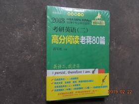 2018老蒋绿皮书  考研英语(二)高分阅读老蒋80篇  未开封