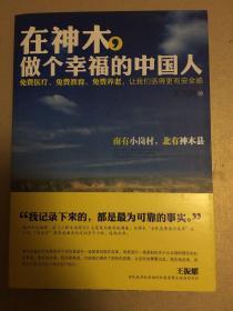 在神木,做个幸福的中国人:神木医改调查