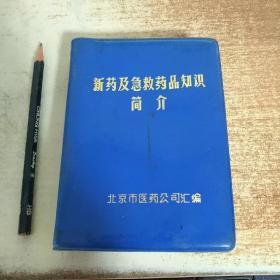 新药及急救药品知识简介