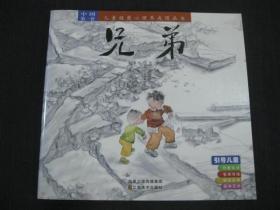 中国第一套儿童健康心理养成图画书:兄弟