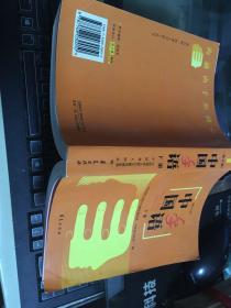 中国手语(下)修订版