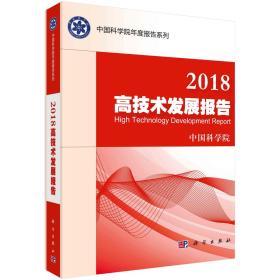 2018高技术发展报告
