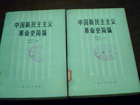 中国新民主主义革命史简编