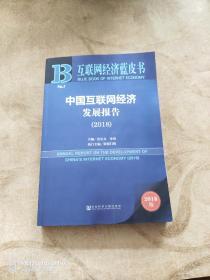 中国互联网经济发展报告(2018)
