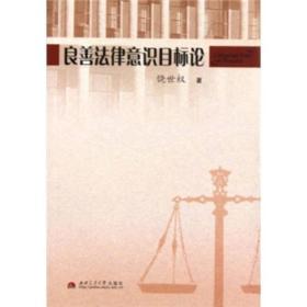 良善法律意识目标论 饶世权 西南交通大学出版社 9787564304706