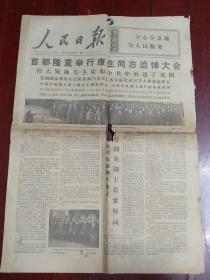 人民日报第10027期康生同志追悼大会1975年12月22日