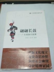 广东非物质文化遗产丛书·翩翩长鼓:广东瑶族长鼓舞