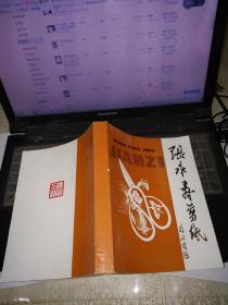 张永寿剪纸   (百蝶恋花图和百菊图剪纸,大32开)。