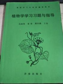 植物学学习习题与指导  马成亮 幸华 侯元同  主编 济南出版社 9787806295410