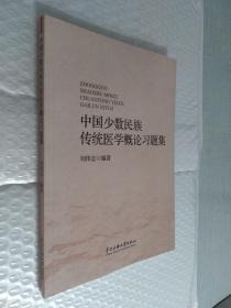 中国少数民族传统医学概论习题集