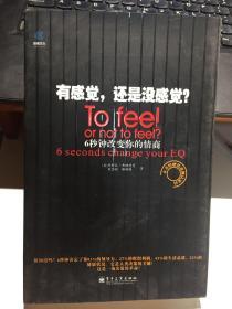 有感觉,还是没感觉?:To feel or not to feel?