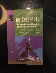 约翰·霍普金斯妇产科手册(第3版)
