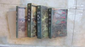 金庸-侠客行.碧血剑.天龙八部等10部5本合售