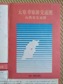 【旧地图】太原市旅游交通图  山西省交通图 4开  1989年1月1版1印