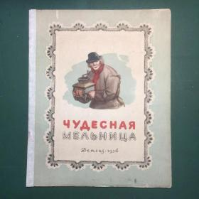 俄文原版《奇异的磨坊》