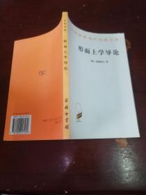汉译世界学术名著丛书 形而上学导论