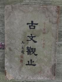 古文观止卷十   言文对照·大字标点