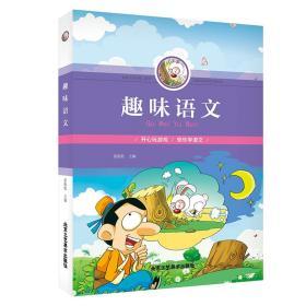 正版新书趣味语文(2019年教育部推荐)