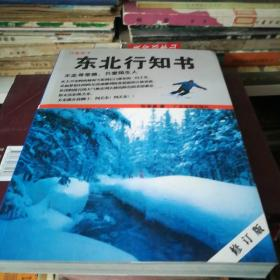 东北行知书