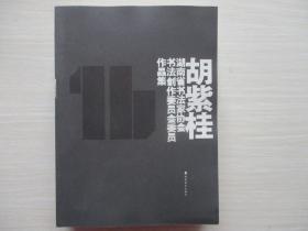 湖南省书法家协会书法创作委员会委员作品集: 胡紫桂   205