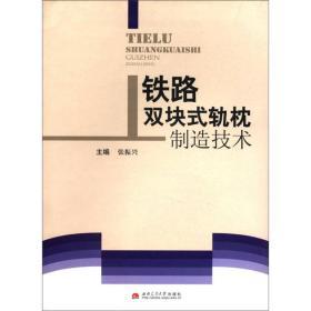铁路双块式轨枕制造技术 张振兴 西南交通大学出版社 97875643007
