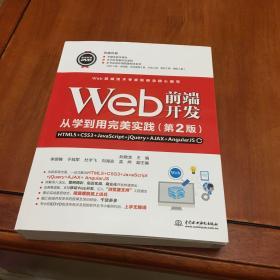 Web前端开发从学到用完美实践——HTML5+CSS3+JavaScript+jQuery+AJ