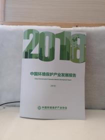 中国环境保护产业发展报告  【2018】