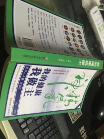我的健康我做主/杭州人手册  健康篇