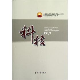 中国石油员工基本知识读本(3):科技