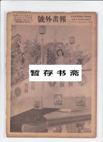 民国二十五年 号外画报 877号【大德助产毕业生徐蕴倩女士、汤华女士】