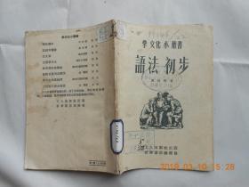 32043《语法初步》(学文化小丛书)馆藏