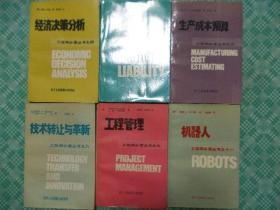 工程师必读丛书2——11,共十册合售