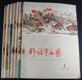 解放军文艺1959年第1-12期7本合售