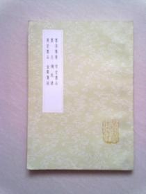 (1496)丛书集成初编《墨法集要 雪堂墨品 墨志 栈纸谱 漫堂墨品 金粟笺说》【1985年北京新一版】