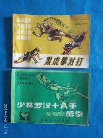 少林罗汉十八手全套路醉拳,黑虎拳对打(2本合售)(A36箱)