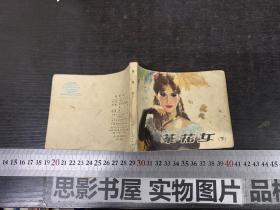茶花女【一版一印】