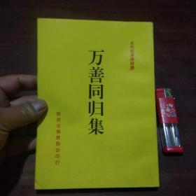 万善同归集(陕西省佛教协会影印6卷全一册)
