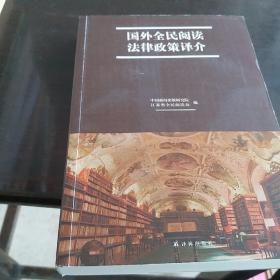 国外全民阅读法律政策译介