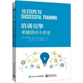 培训引擎――卓越培训十步法